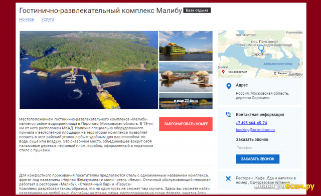 Сайт бронирования санаториев Ориентирум.ру фото