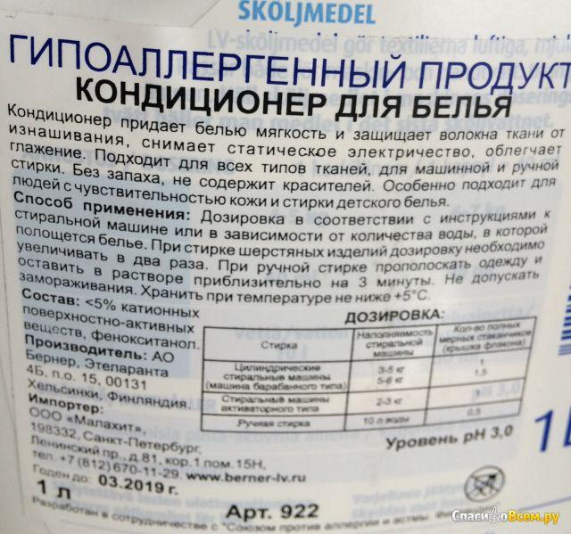 """Кондиционер для белья """"LV"""" гипоаллергенный фото"""
