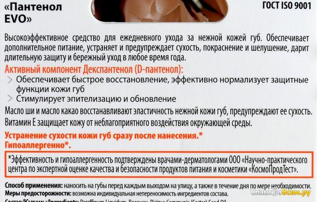 "Помада губная гигиеническая Аванта ""Пантенол Evo"" Декспантенол, витамин E и масло Ши фото"