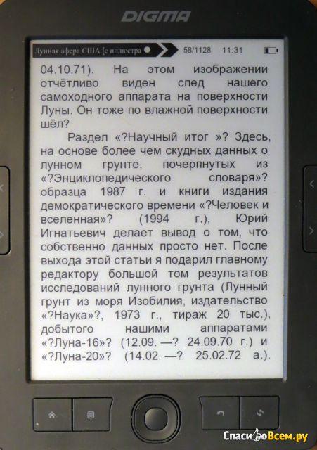 Электронная книга Digma e652 фото