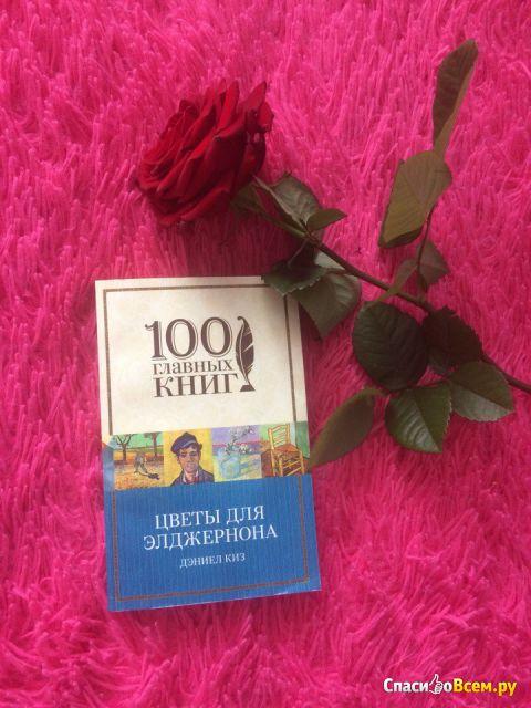 """Книга """"Цветы для Элджернона"""" , Дэниел Киз фото"""