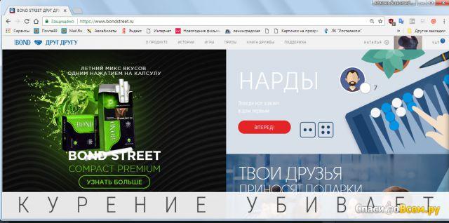 "Сайт bondstreet.ru Платформа ""Друг другу"" фото"