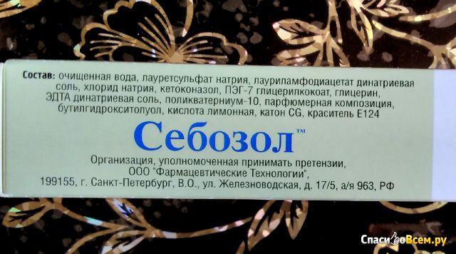 "Шампунь от перхоти ""Себозол"" фото"