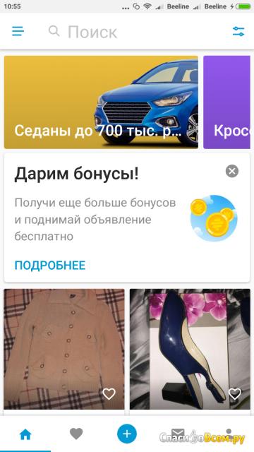 Сайт бесплатных объявлений youla.io фото
