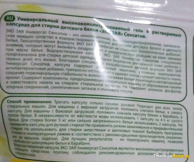 Капсулы для стирки детского белья ECO universal 0+ 3 в 1 фото