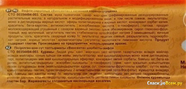 """Вафли сиронные Белогорье """"Винсента"""" с начинкой вареная сгущенка фото"""