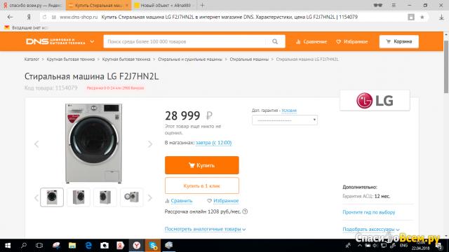 Интернет-магазин DNS.ru фото