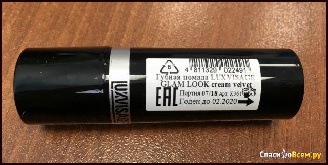 Губная помада Lux Visage Glam Look lip Cream Velvet фото