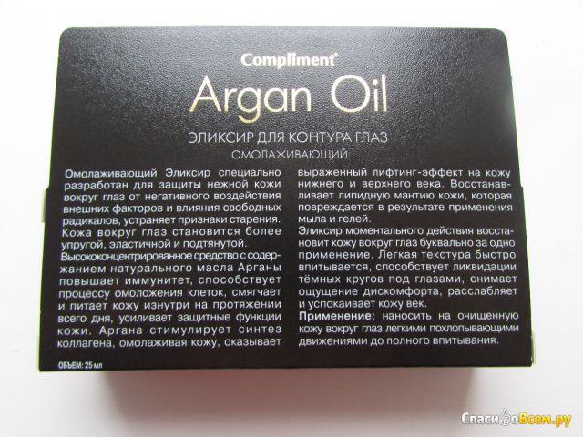 Эликсир для контура глаз Compliment Argan Oil омолаживающий против усталости, темных кругов, старени фото