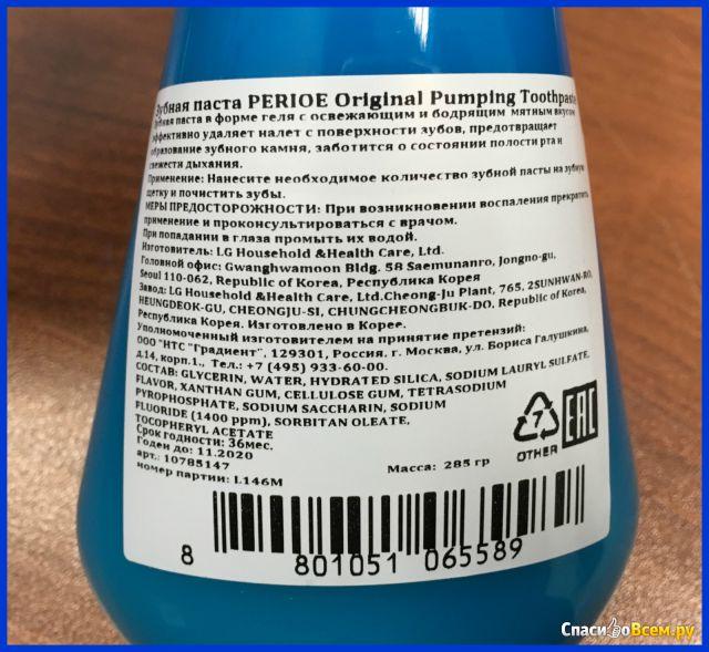 """Зубная паста Perioe """"Original Pumping Toothpaste"""" фото"""