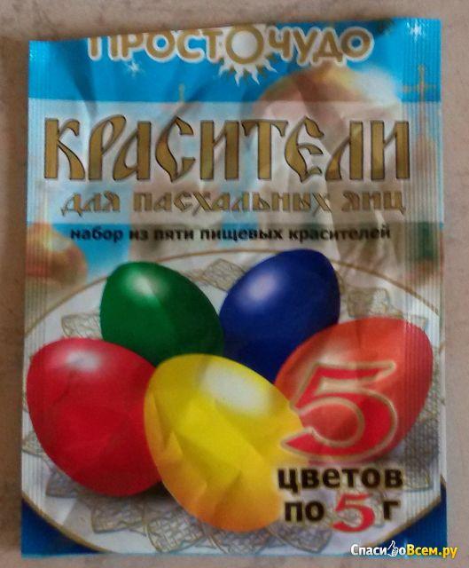 Набор красителей для пасхальных яиц Просто Чудо