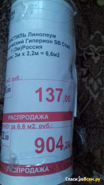 Линолеум Polystyl полукоммерческий Hyperion SB Star1 фото