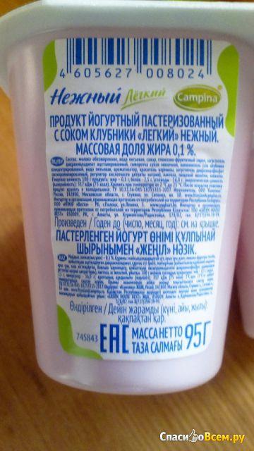 """Йогурт Campina """"Легкий"""" Нежный с соком клубники 0,1% фото"""