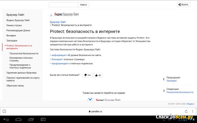 Приложение Яндекс.Браузер Лайт для Android фото