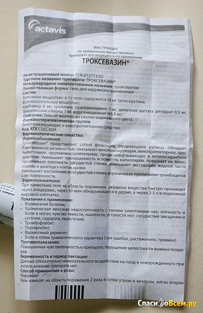 Гель для наружного применения Троксевазин фото