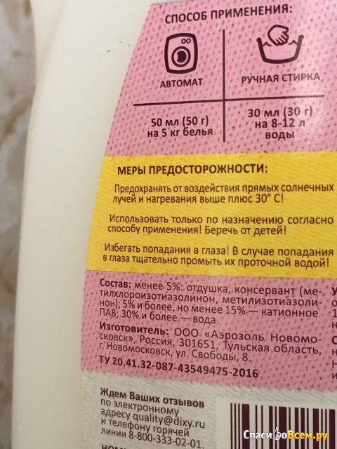 """Кондиционер для белья  концентрированный Lianel """"Детский"""" фото"""