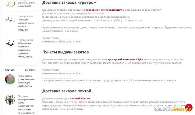 """Интернет-магазин спортивных товаров """"Workout"""" workoutshop.ru фото"""