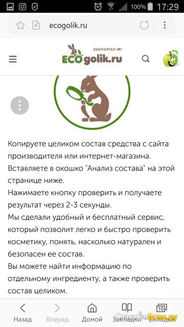Сайт Ecogolik.ru фото