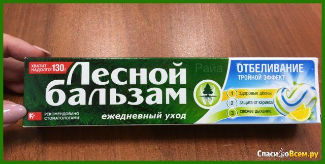 """Зубная паста """"Лесной бальзам"""" Тройной эффект Отбеливание фото"""