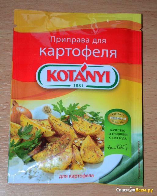 Приправа для картофеля Kotanyi фото