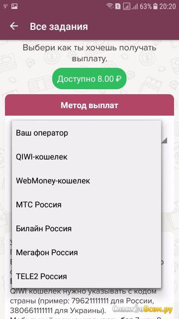Приложение AppMoneta для Android фото