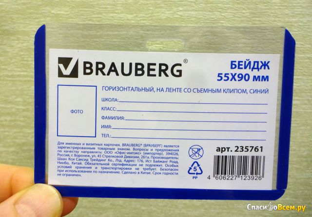Бейдж Brauberg горизонтальный на ленте со съемным клипом, 55х90 мм фото