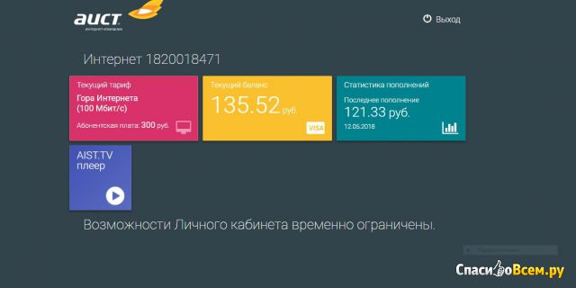 "Интернет-провайдер ""АИСТ"" (Тольятти, ул. Юбилейная 31ж) фото"