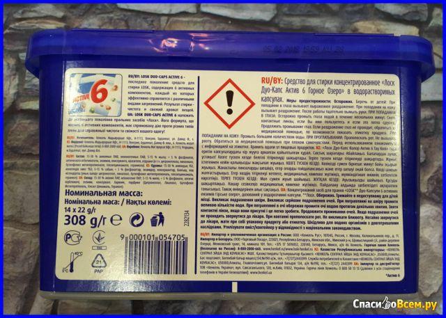 """Средство для стирки концентрированное Losk Duo-Caps Active 6 """"Горное озеро"""" Henkel фото"""