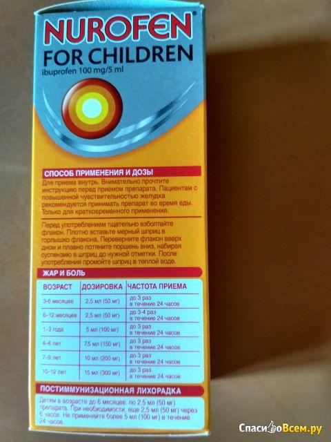 Нурофен Суспензия для детей от жара и боли с 3 месяцев с апельсиновым вкусом фото