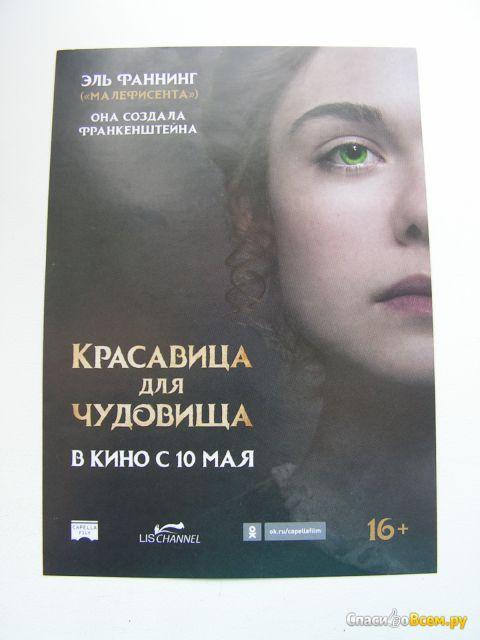 "Фильм ""Красавица для чудовища"" (2018) фото"
