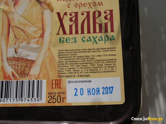 Халва la Fito re подсолнечная с орехом без сахара фото