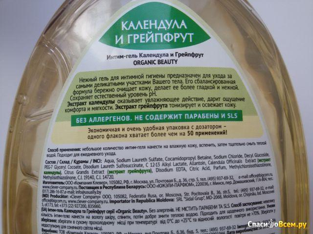 "Интим-гель Organic Beauty ""Календула и грейпфрут"" фото"
