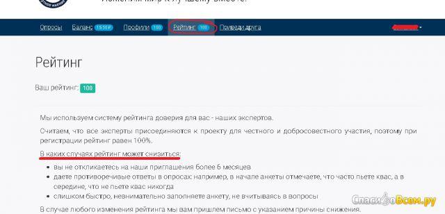 Сайт платных опросов Expertnoemnenie.ru фото
