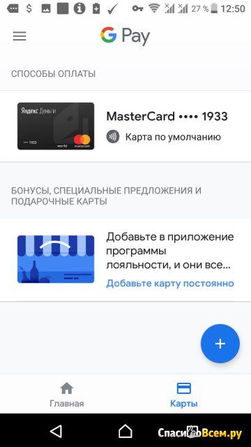 Мобильная платёжная система Google Pay фото