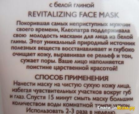 """Восстанавливающая маска для лица с белой глиной """"Секрет Клеопатры"""" SPA Faberlic Карите и орхидея фото"""