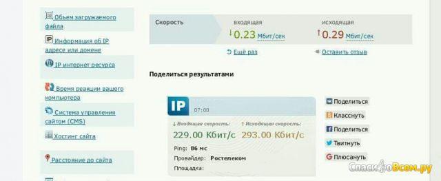 "Провайдер ""Ростелеком"" (Зеленоград) фото"