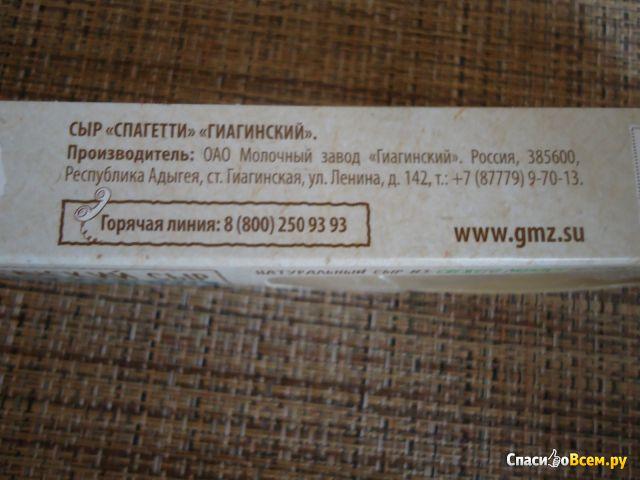 """Гиагинский сыр """"Спагетти""""№ 5 Гиаганский фото"""