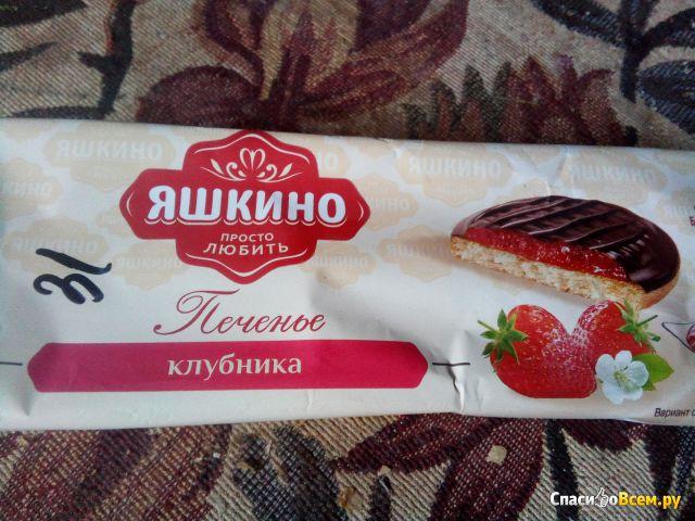 """Печенье Яшкино """"Клубника"""" фото"""