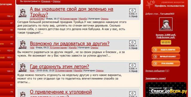 Сайт Юлиания.рф фото