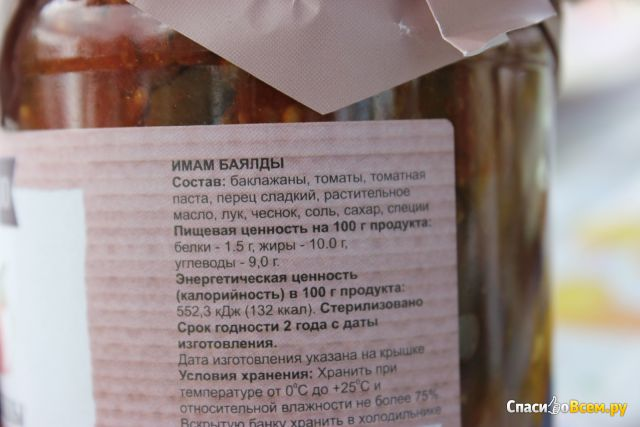 "Овощная консерва ""Имам Баялды"" Proshyan Food фото"