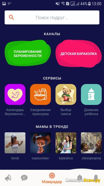Приложение Mom Live для Android фото