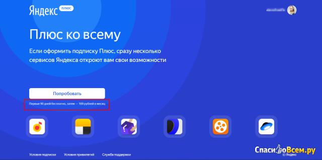 Сервис управления подписками Яндекс.Плюс фото