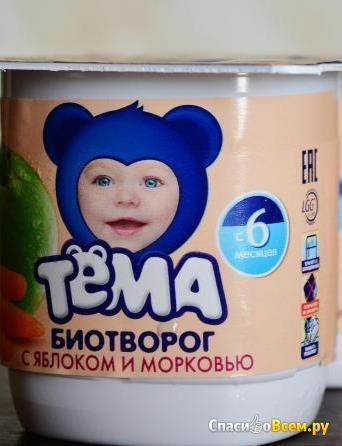 """Детский биотворог """"Тёма"""" фото"""