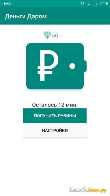 Приложение Деньги даром для Android фото