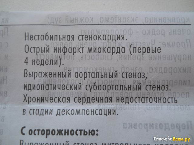 "Таблетки Egis ""Кордафлекс"" фото"