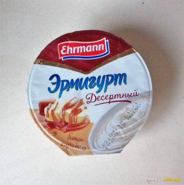 """Продукт йогуртный пастеризованный с бананом и карамелью Ehrmann """"Эрмигурт. Десертный"""" фото"""