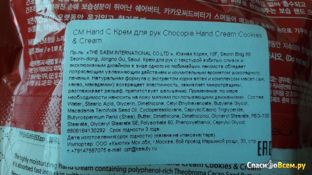 Крем для рук The Saem Chocopie Hand Cream фото