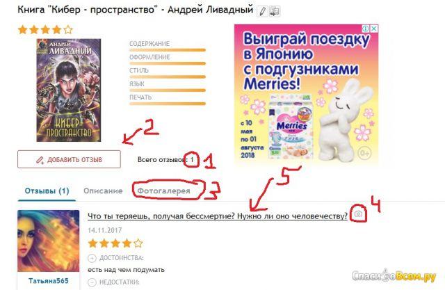 Сайт отзывов otzovik.com фото