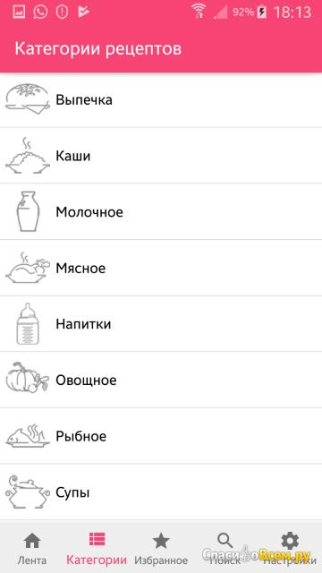 """Приложение """"Рецепты для детей"""" для Android фото"""