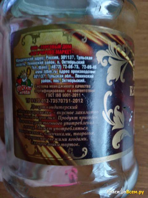 Десерт кондитерский Мягкая карамель Богучарово-Маркет фото